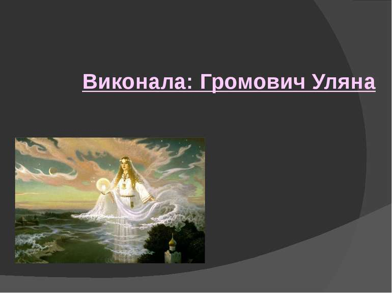 Виконала: Громович Уляна