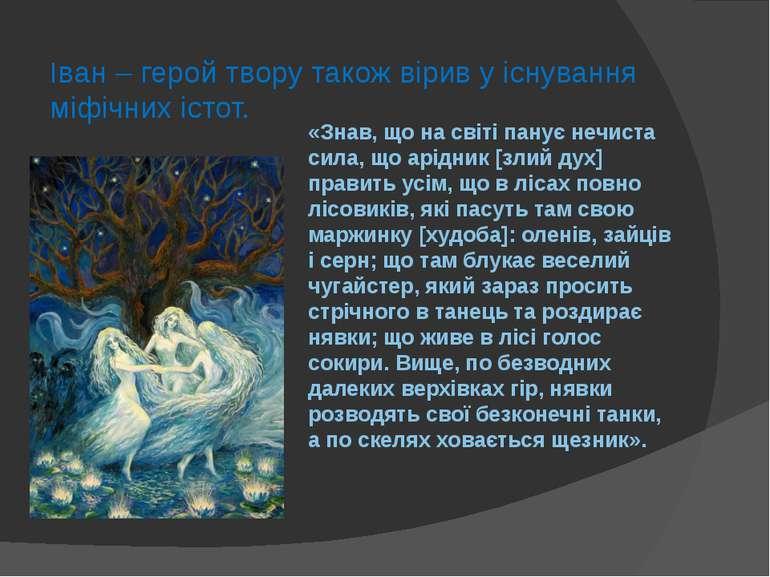 «Знав, що на світі панує нечиста сила, що арідник [злий дух] править усім, що...