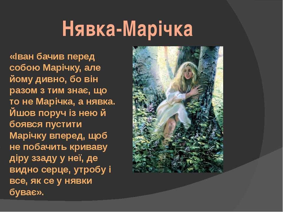 Нявка-Марічка «Іван бачив перед собою Марічку, але йому дивно, бо він разом з...
