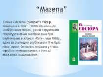 Поема «Мазепа» (розпочата 1929 р., завершена в 1959 — 1960) віднесена до «заб...
