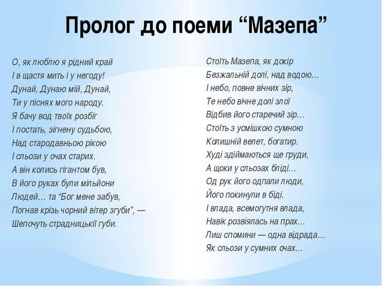 """Пролог до поеми """"Мазепа"""" О, як люблю я рідний край І в щастя мить і у негоду!..."""