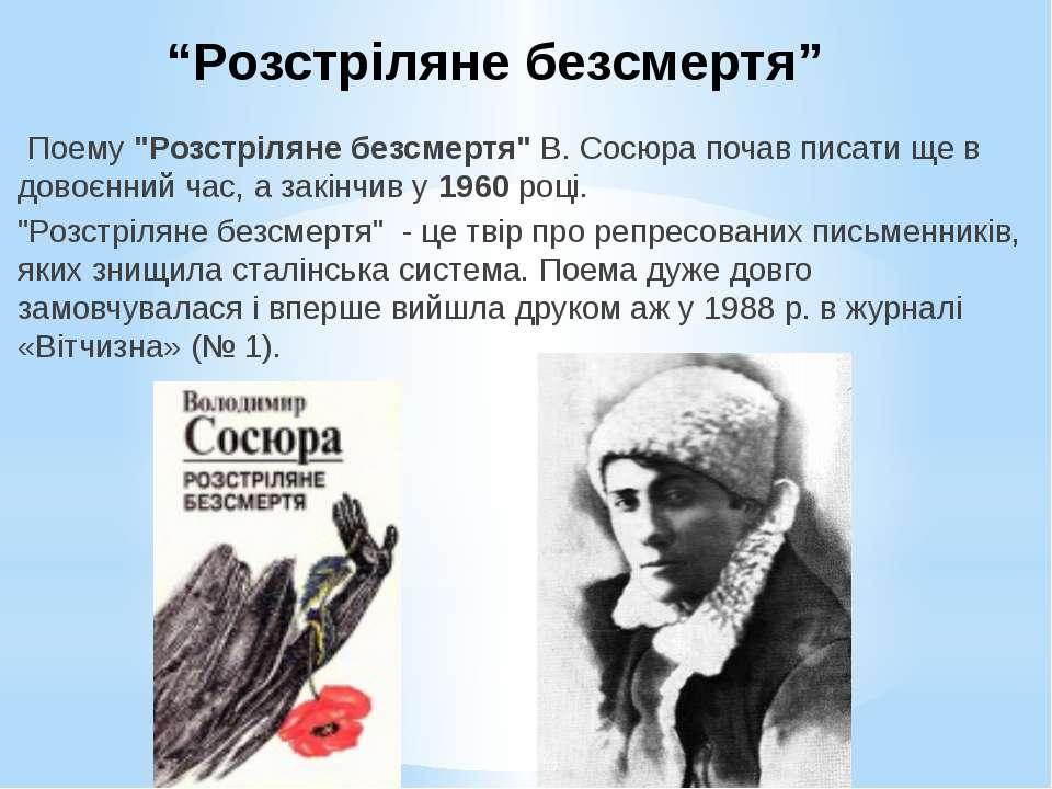 """Поему """"Розстріляне безсмертя"""" В. Сосюра почав писати ще в довоєнний час, а за..."""