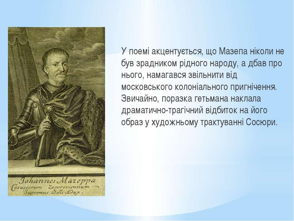 У поемі акцентується, що Мазепа ніколи не був зрадником рідного народу, а дба...