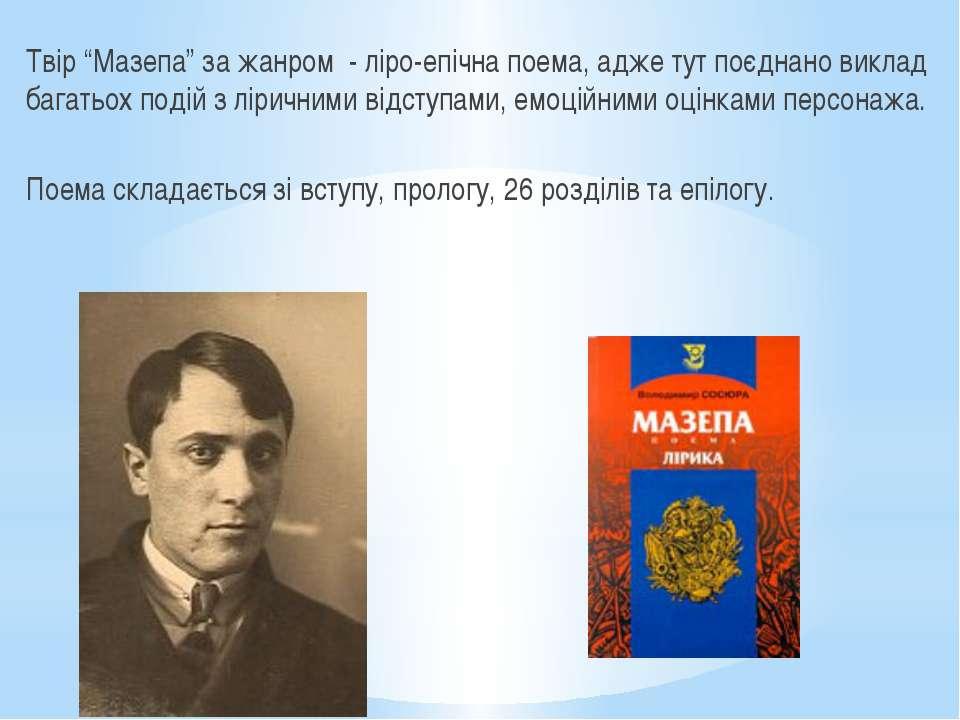 """Твір """"Мазепа"""" за жанром - ліро-епічна поема, адже тут поєднано виклад багатьо..."""