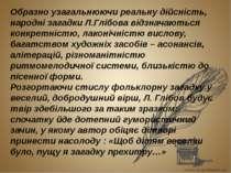 Образно узагальнюючи реальну дійсність, народні загадки Л.Глібова відзначають...