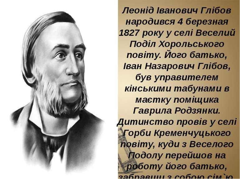 Леонід Іванович Глібов народився 4 березная 1827 року у селі Веселий Поділ Хо...