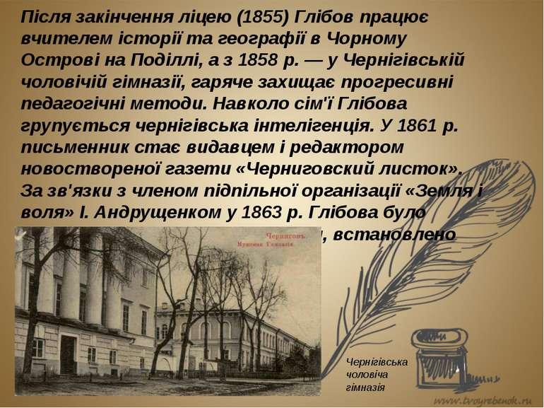 Після закінчення ліцею (1855) Глібов працює вчителем історії та географії в Ч...