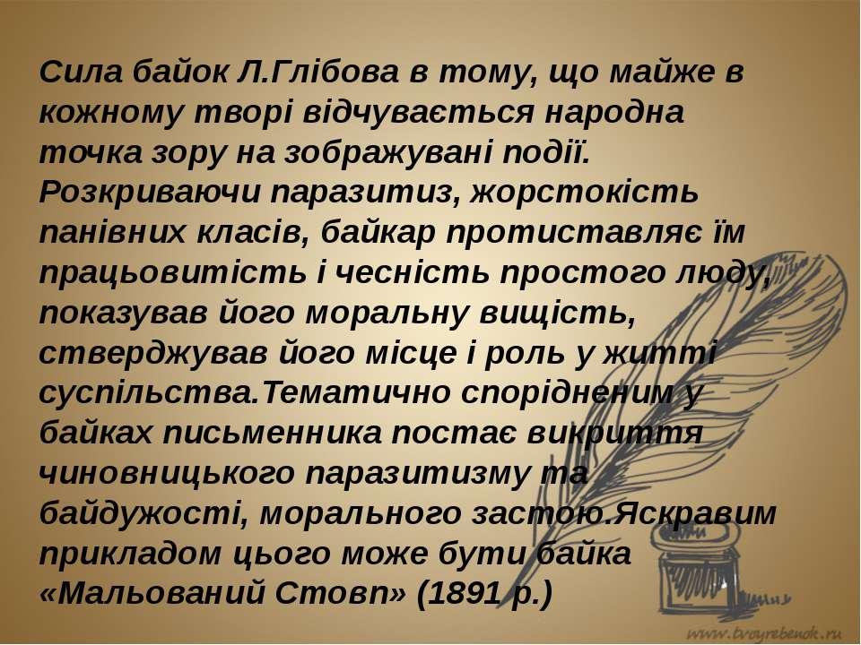 Сила байок Л.Глібова в тому, що майже в кожному творі відчувається народна то...