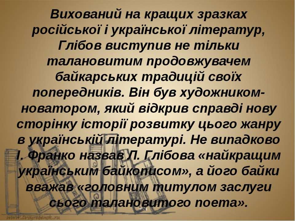 Вихований на кращих зразках російської і української літератур, Глібов виступ...