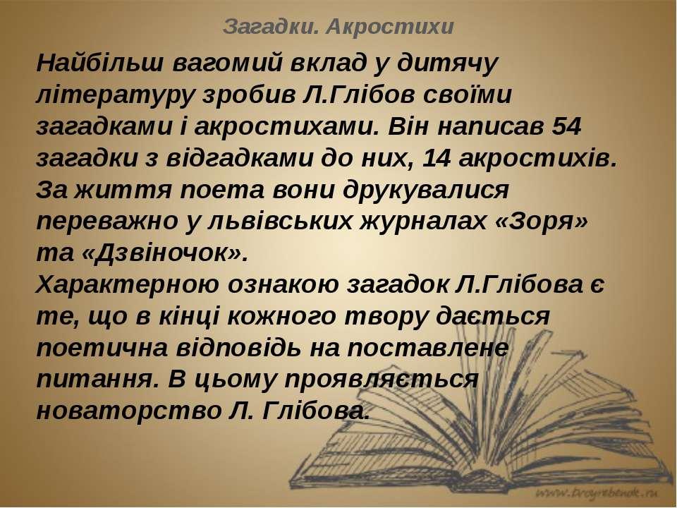 Загадки. Акростихи Найбільш вагомий вклад у дитячу літературу зробив Л.Глібов...