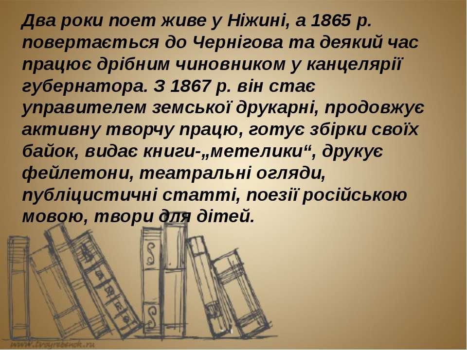 Два роки поет живе у Ніжині, а 1865 р. повертається до Чернігова та деякий ча...