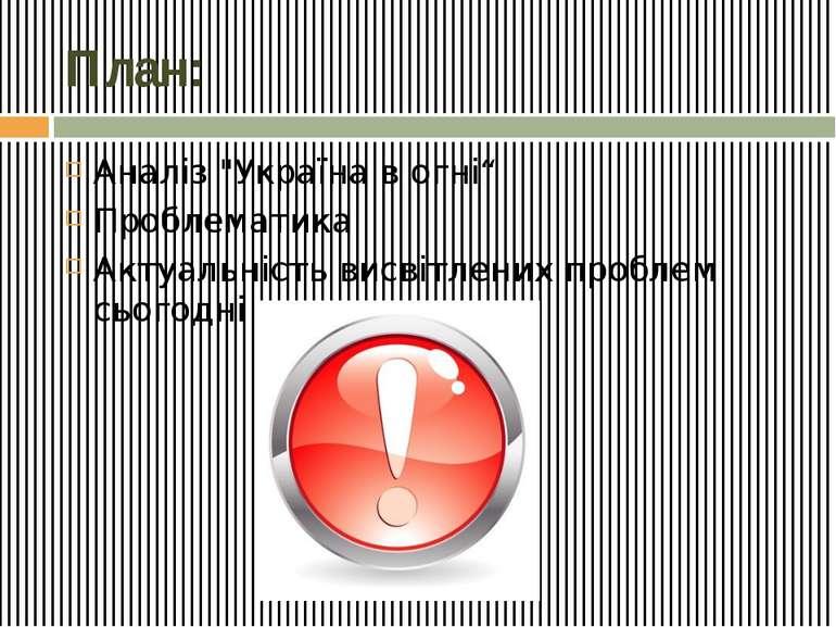 """План: Аналіз """"Україна в огні"""" Проблематика Актуальність висвітлених проблем с..."""