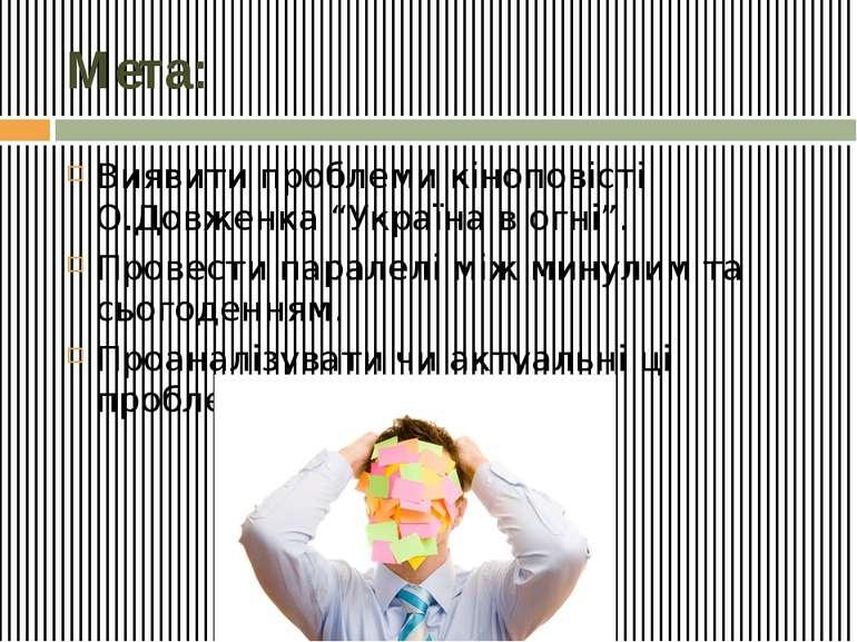 """Мета: Виявити проблеми кіноповісті О.Довженка """"Україна в огні"""". Провести пара..."""