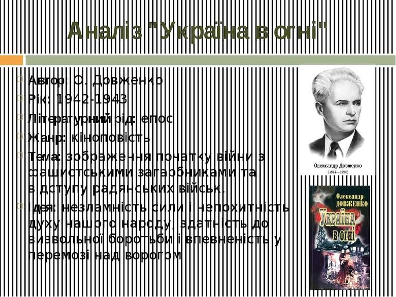 """Аналіз """"Україна в огні"""" Автор:О. Довженко Рік:1942-1943 Літературний рід:е..."""