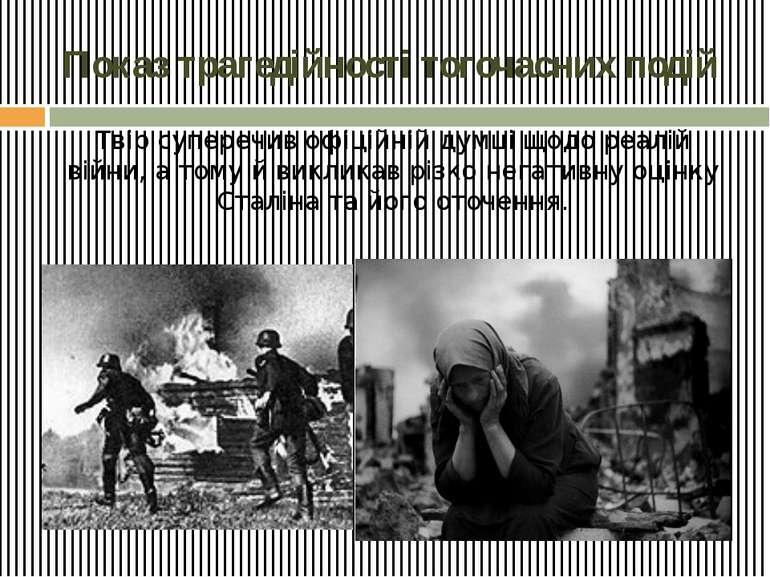 Показ трагедійності тогочасних подій Твір суперечив офіційній думці щодо реал...
