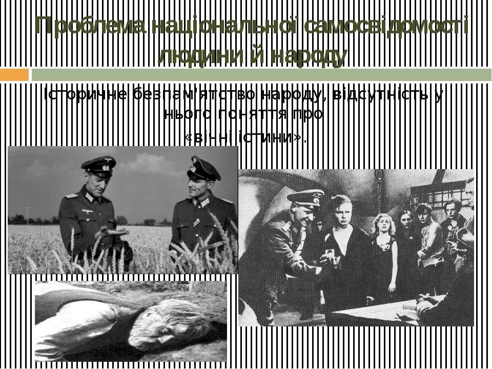 Проблема національної самосвідомості людини й народу Історичне безпам'ятство ...