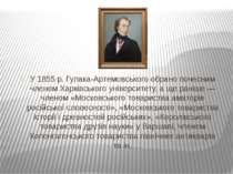 У 1855р. Гулака-Артемовського обрано почесним членом Харківського університе...