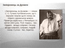Запорожець за Дунаєм «Запорожець за Дунаєм» — опера С. С. Гулака-Артемовськог...