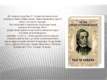 До творчого доробку П. Гулака-Артемовського належать байки (байка-казка, байк...