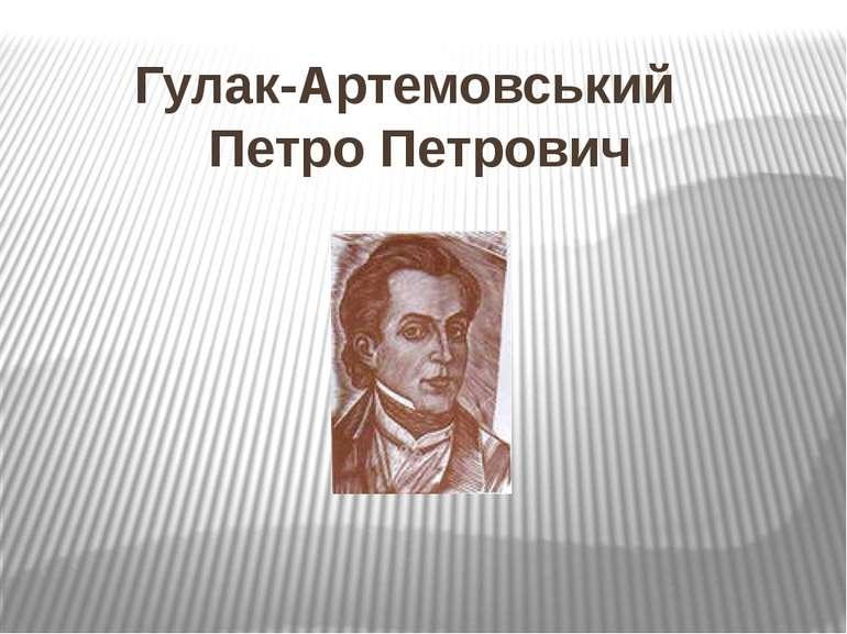 Гулак-Артемовський Петро Петрович