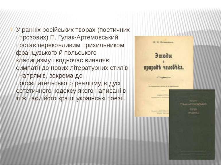 У ранніх російських творах (поетичних і прозових) П.Гулак-Артемовський поста...