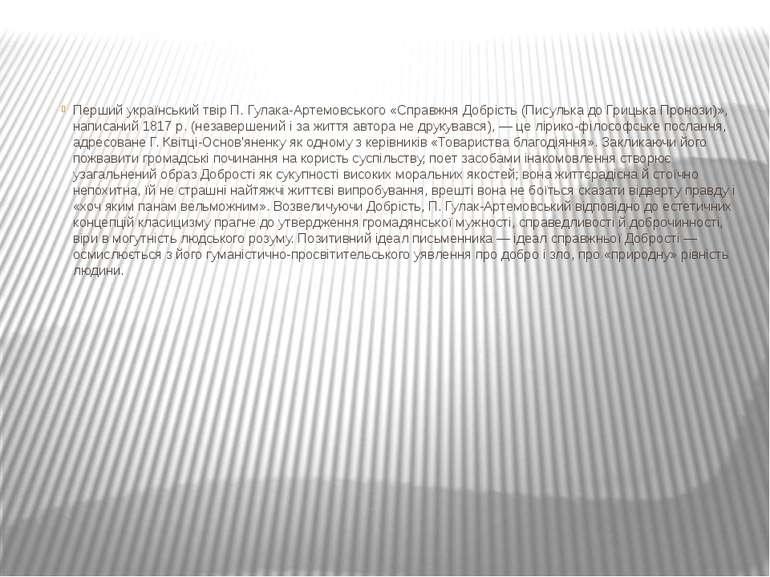 Перший український твір П.Гулака-Артемовського «Справжня Добрість (Писулька ...
