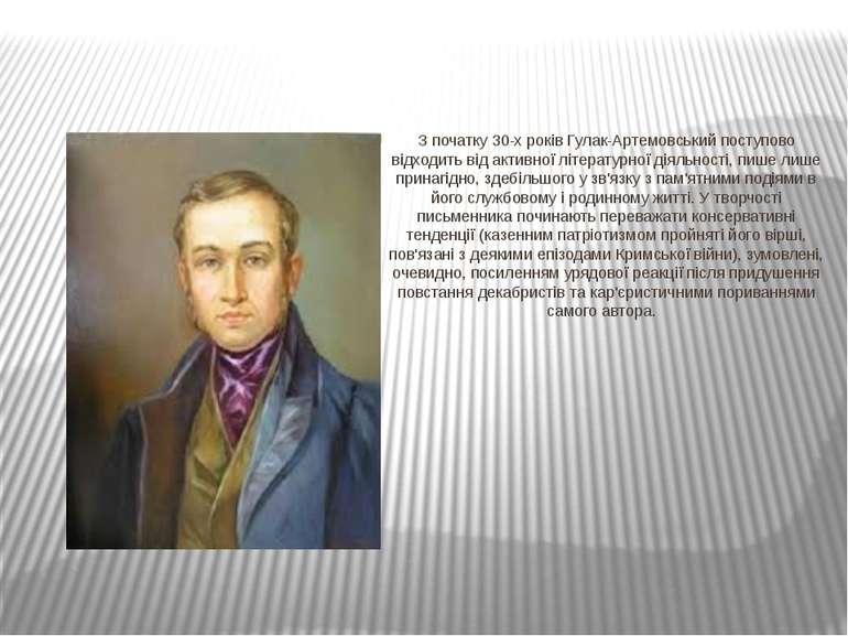 З початку 30-х років Гулак-Артемовський поступово відходить від активної літе...