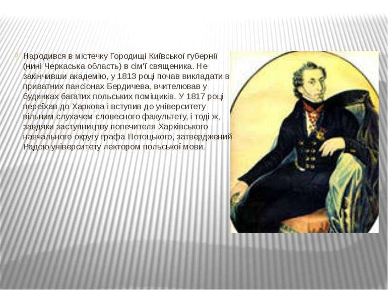 Народився в містечку Городищі Київської губернії (нині Черкаська область) в с...