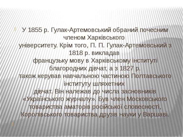 У 1855 р. Гулак-Артемовський обраний почесним членом Харківського університет...