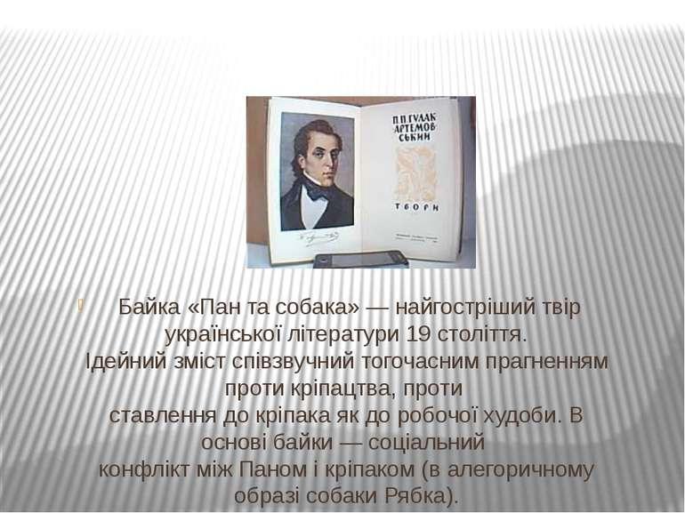 Байка «Пан та собака» — найгостріший твір української літератури 19 століття....