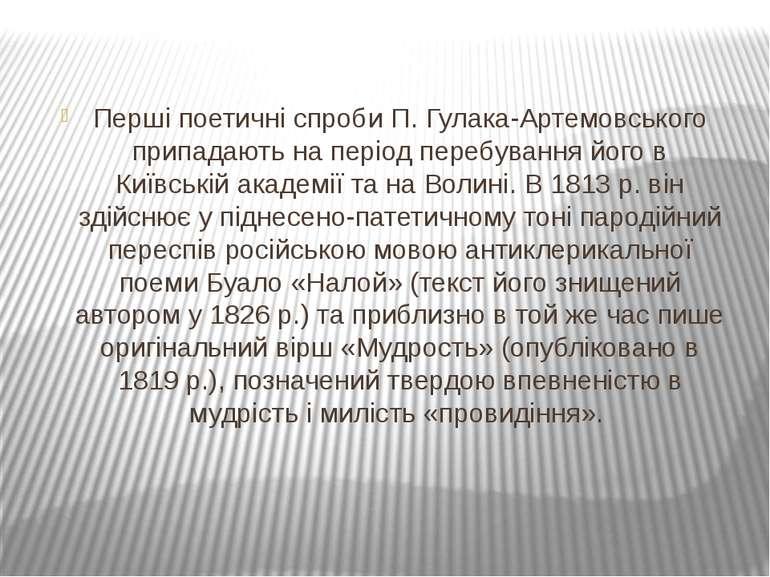 Перші поетичні спроби П. Гулака-Артемовського припадають на період перебуванн...