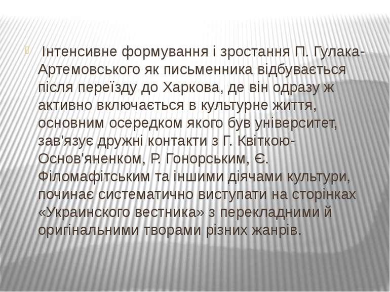 Інтенсивне формування і зростання П. Гулака-Артемовського як письменника відб...