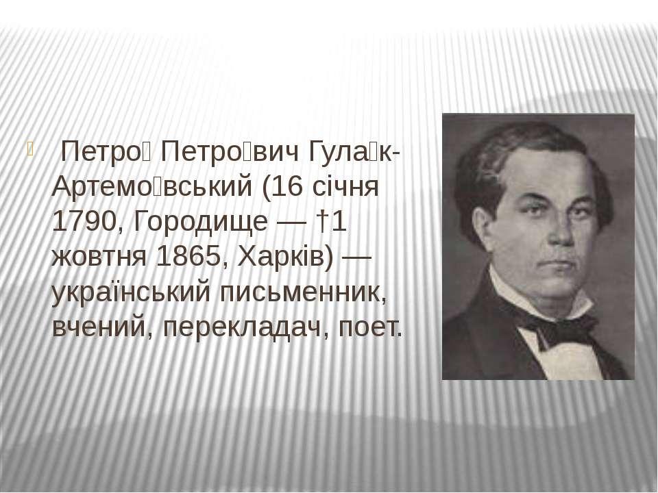 Петро Петро вич Гула к-Артемо вський (16 січня 1790, Городище — †1 жовтня 186...