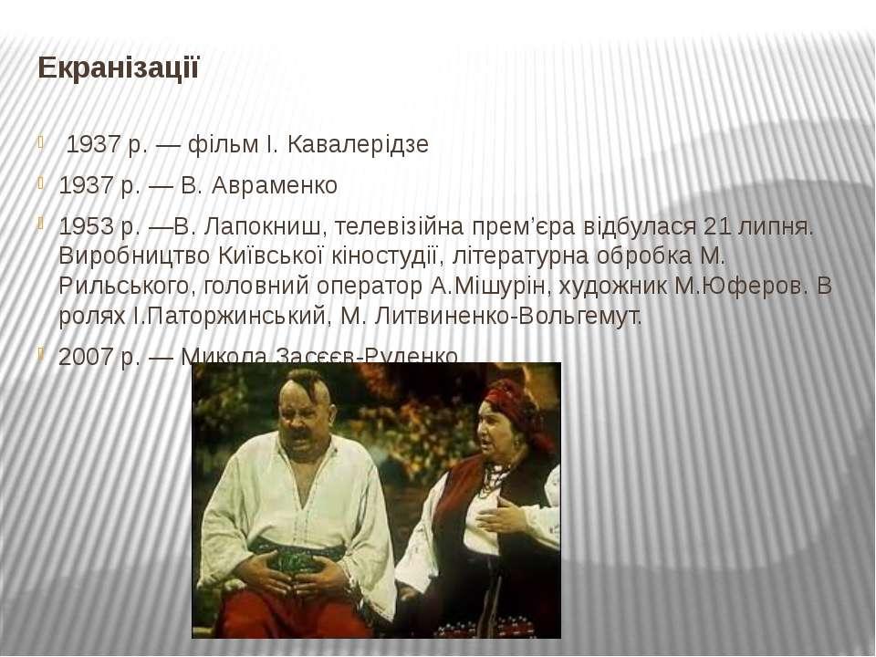 Екранізації 1937 р. — фільм І. Кавалерідзе 1937 р. — В. Авраменко 1953 р. —В....