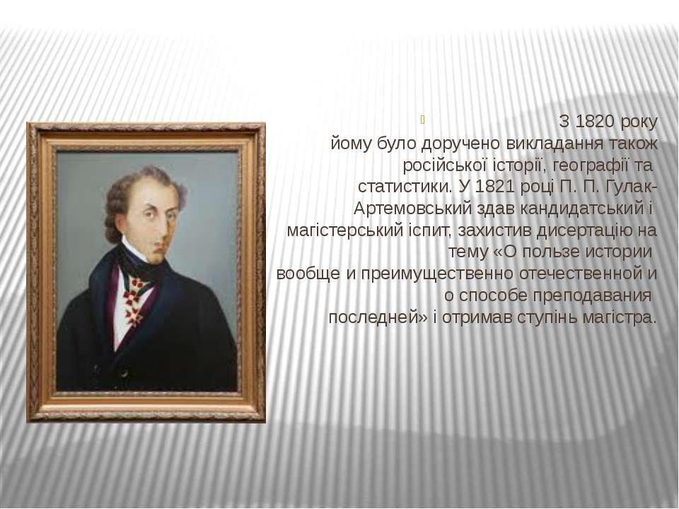 З 1820 року йому було доручено викладання також російської історії, географії...