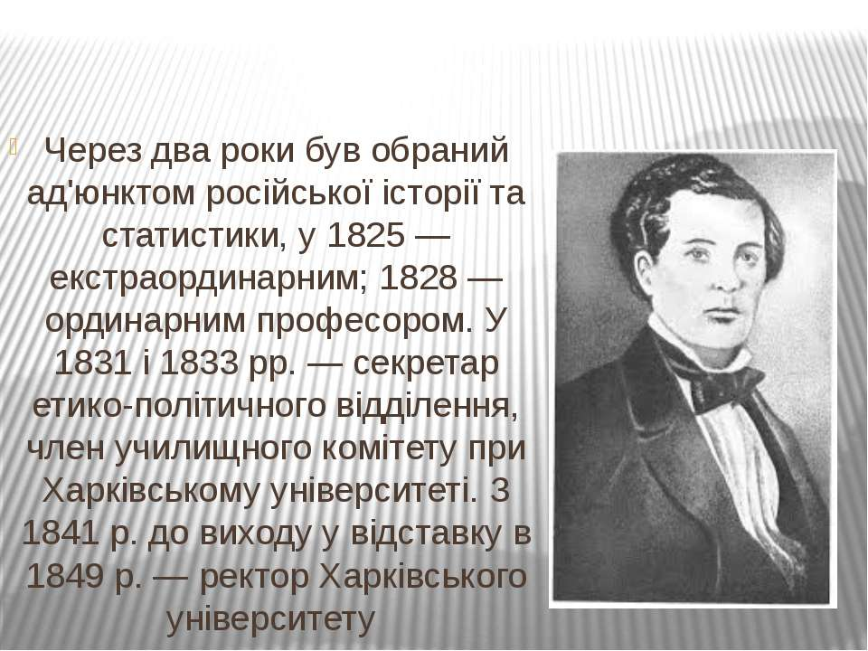 Через два роки був обраний ад'юнктом російської історії та статистики, у 1825...