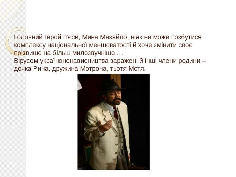 Головний герой п'єси, Мина Мазайло, ніяк не може позбутися комплексу націонал...