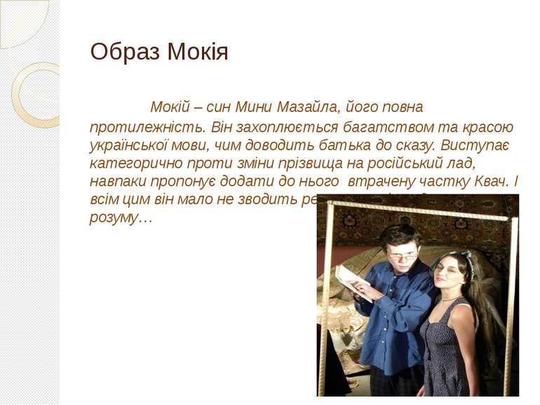 Образ Мокія Мокій – син Мини Мазайла, його повна протилежність. Він захоплюєт...