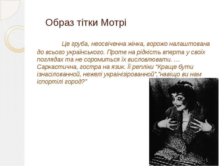 Образ тітки Мотрі Це груба, неосвіченна жінка, ворожо налаштована до всього у...