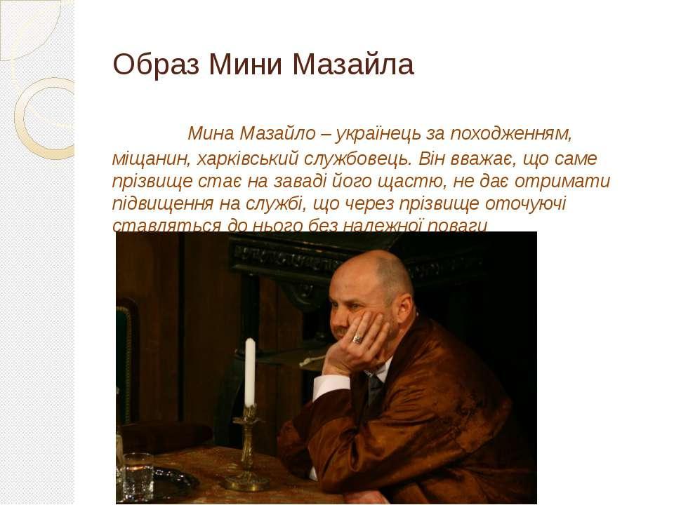 Образ Мини Мазайла Мина Мазайло – українець за походженням, міщанин, харківсь...