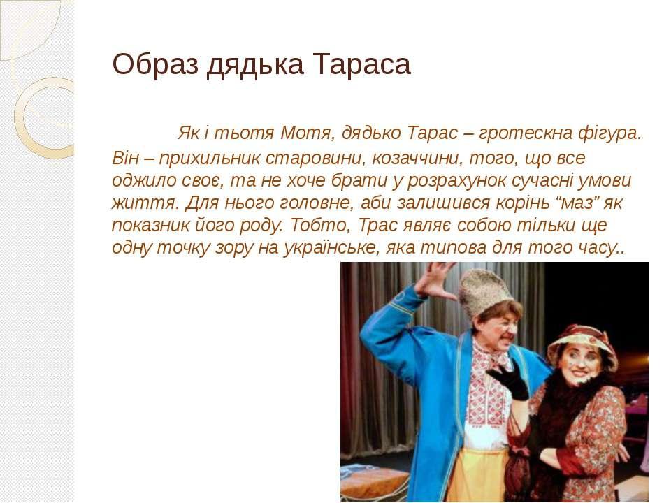 Образ дядька Тараса Як і тьотя Мотя, дядько Тарас – гротескна фігура. Він – п...
