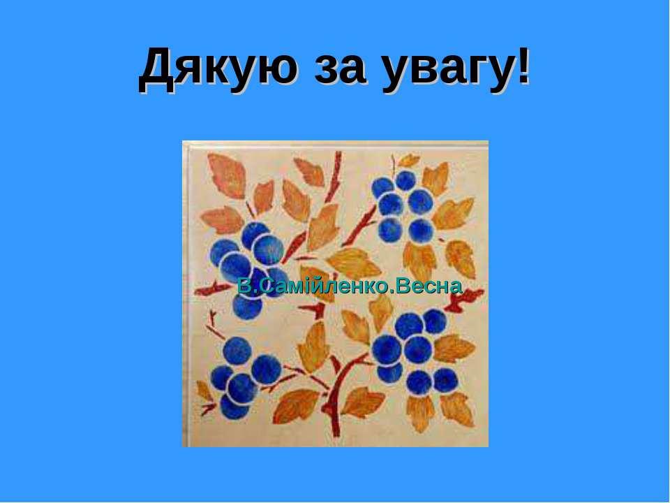 Дякую за увагу! В.Самiйленко.Весна