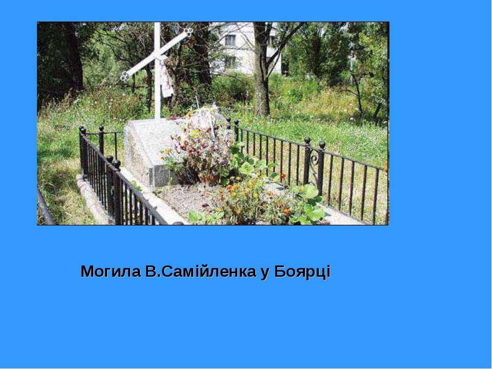 Могила В.Самiйленка у Боярцi