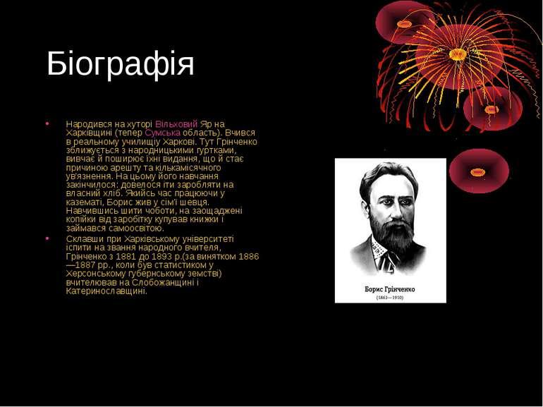Біографія Народився на хуторіВільховий Ярна Харківщині (теперСумська облас...