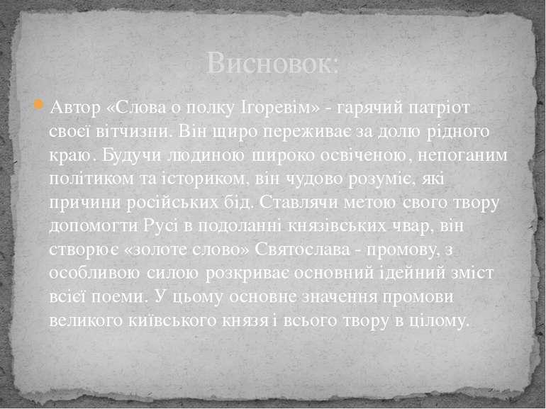 Автор «Слова о полку Ігоревім» - гарячий патріот своєї вітчизни. Він щиро пер...