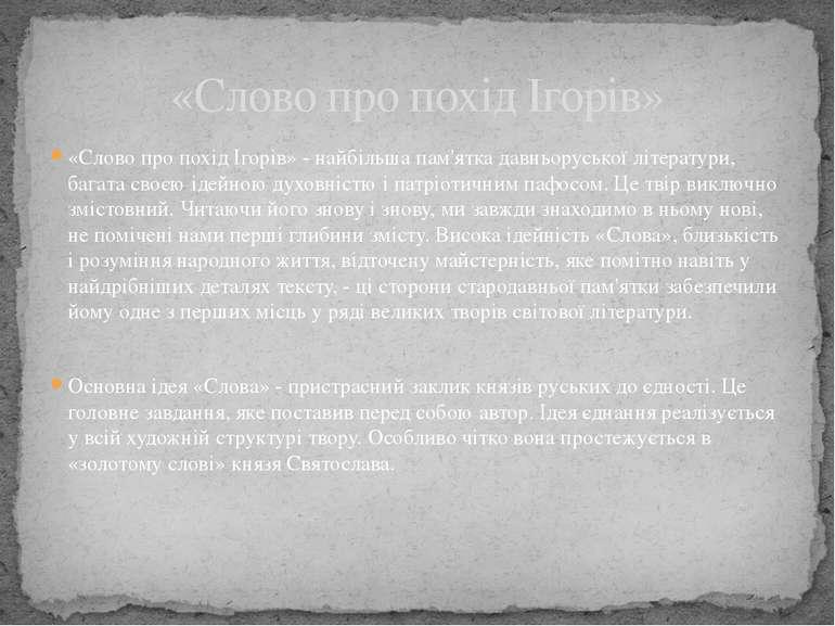 «Слово про похід Ігорів» - найбільша пам'ятка давньоруської літератури, багат...