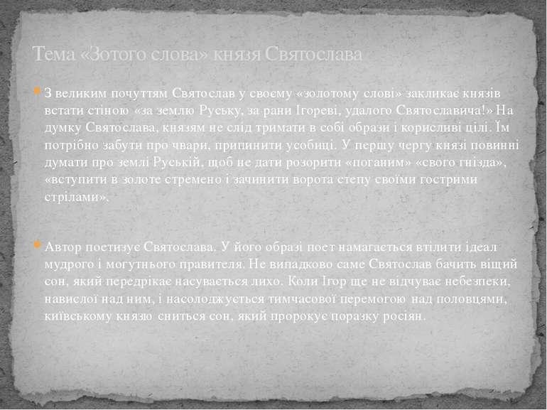З великим почуттям Святослав у своєму «золотому слові» закликає князів встати...