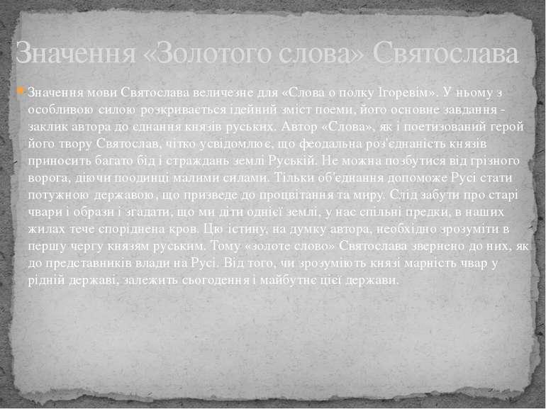 Значення мови Святослава величезне для «Слова о полку Ігоревім». У ньому з ос...