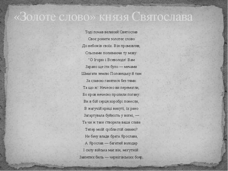 Тоді почав великий Святослав Своє ронити золотеє слово До небожів своїх. Він ...