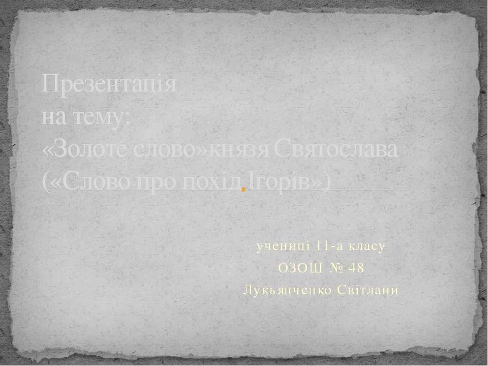 учениці 11-а класу ОЗОШ № 48 Лукьянченко Світлани Презентація на тему: «Золот...